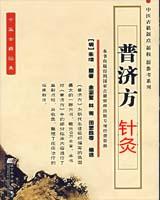 《普济方・针灸》书籍目录