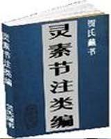 《灵素节注类编》书籍目录