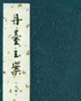 《丹台玉案》书籍目录