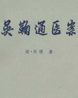 《吴鞠通医案》在线阅读