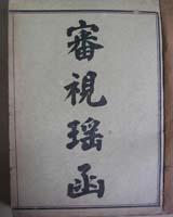 《审视瑶函》书籍目录