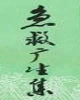 《急救广生集》书籍目录