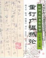《重订广温热论》在线阅读