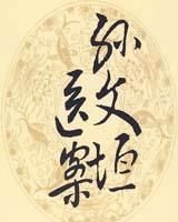 《孙文垣医案》书籍目录