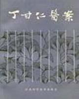 《丁甘仁医案》书籍目录