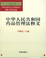 《中华人民共和国药品管理法》释义在线阅读