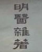 《明医杂着》书籍目录