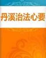 《丹溪治法心要》书籍目录