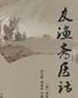 《友渔斋医话》书籍目录