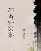 《程杏轩医案》书籍目录