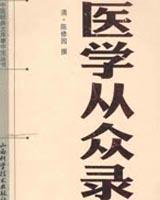 《医学从众录》书籍目录