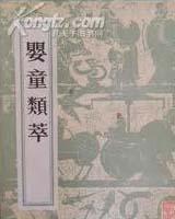 《婴童类萃》书籍目录