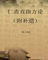 《仁斋直指方论(附补遗)》在线阅读