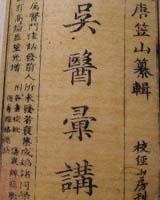 《吴医汇讲》书籍目录