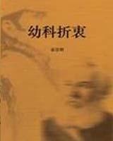 《幼科折衷》书籍目录