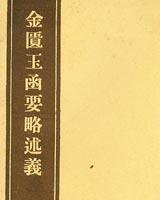 《金匮玉函要略述义》书籍目录