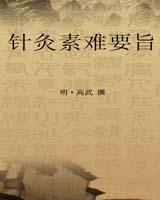 《针灸素难要旨》书籍目录