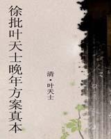 《徐批叶天士晚年方案真本》在线阅读