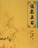《慎柔五书》在线阅读