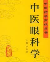 《中医眼科学》书籍目录