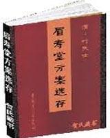 《眉寿堂方案选存》书籍目录