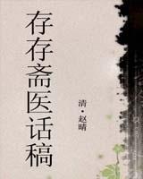 《存存斋医话稿》在线阅读
