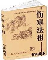 《伤寒法祖》书籍目录