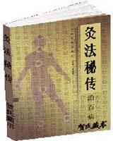 《灸法秘传》书籍目录