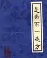 《是斋百一选方》书籍目录
