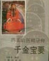 《千金宝要》书籍目录