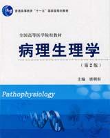 《病理生理学》在线阅读