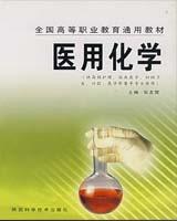 《医用化学》在线阅读