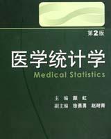 《医学统计学》书籍目录