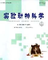《实验动物科学》书籍目录
