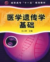《医学遗传学基础》书籍目录