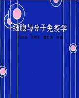 《细胞和分子免疫学》书籍目录