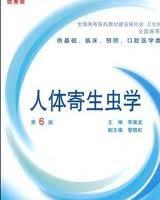 《人体寄生虫学》书籍目录