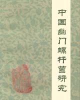《中国幽门螺杆菌研究》书籍目录