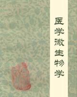 《医学微生物学》书籍目录