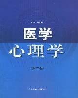 《医学心理学》书籍目录