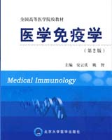 《医学免疫学》书籍目录