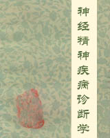 《神经精神疾病诊断学》书籍目录