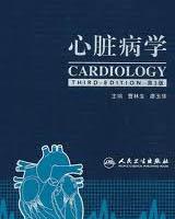 《心脏病学》书籍目录
