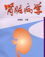 《肾脏病学》书籍目录
