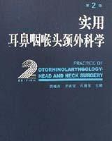 《耳鼻咽喉外科学》在线阅读