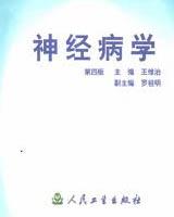 《神经病学》书籍目录