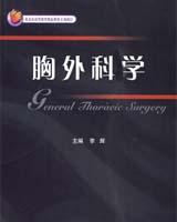 《胸外科学》书籍目录