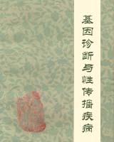 《基因诊断与性传播疾病》书籍目录