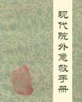 《现代院外急救手册》书籍目录