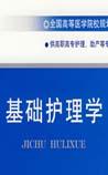 《基础护理学》在线阅读